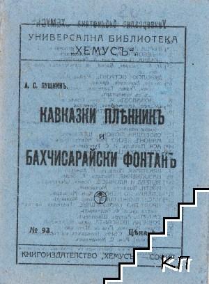 Кавказки пленникъ и Бахчисарайски фонтанъ
