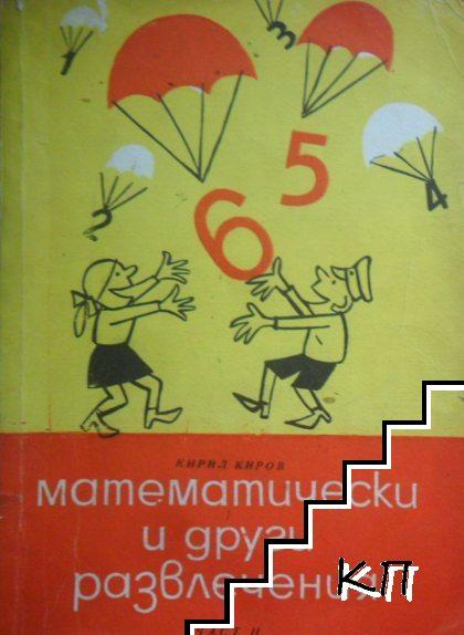 Математически и други развлечения. Част 2