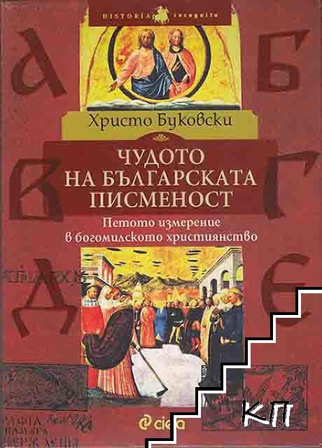 Чудото на българската писменост
