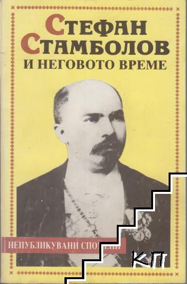 Стефан Стамболов и неговото време