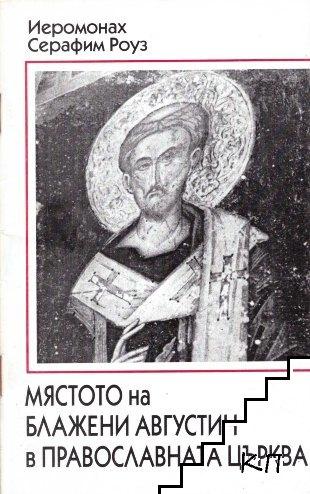 Мястото на Блажени Августин в Православната църква