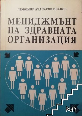 Мениджмънт на здравната организация
