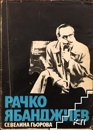 Рачко Ябанджиев
