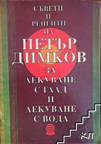 Съвети и рецепти на Петър Димков за лекуване с глад и лекуване с вода