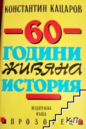60 години живяна история