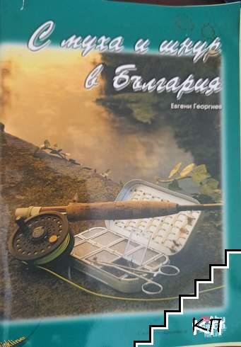 С муха и шнур в България