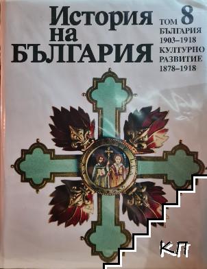 История на България. Том 8
