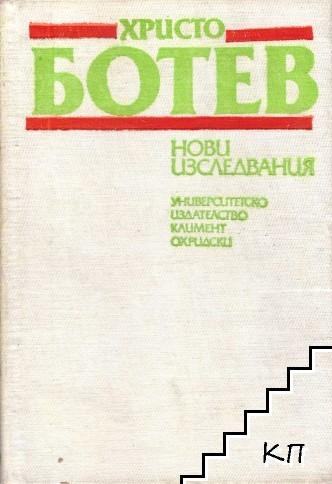 Христо Ботев - нови изследвания