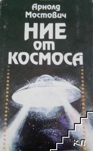 Ние от Космоса