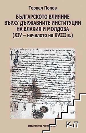 Българското влияние върху държавните институции на Влахия и Молдова (XIV - началото на XVIII в.)