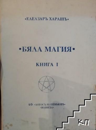 Бяла магия. Книга 1