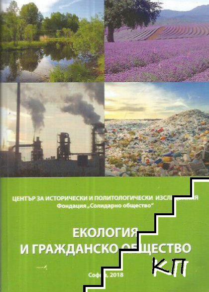 Екология и гражданско общество