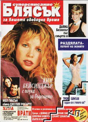 Блясък. Бр. 43 / 1999