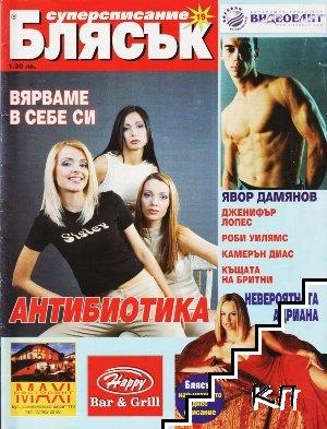 Блясък. Бр. 19 / 1999