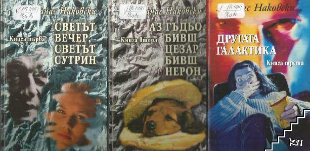 Съчинения в три книги. Книга 1-3