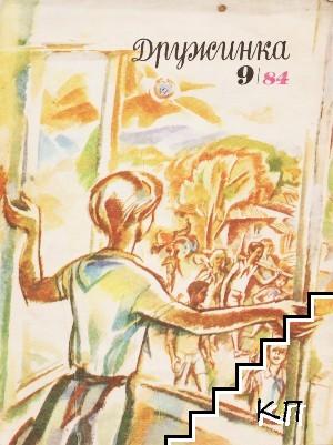 Дружинка. Кн. 9 / 1984