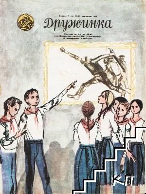 Дружинка. Кн. 7 / 1983