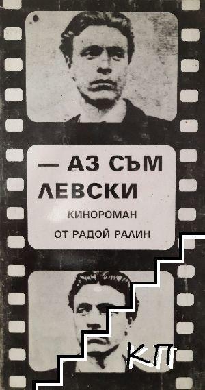 Аз съм Левски