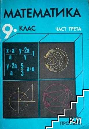 Математика за 9. клас. Част 3