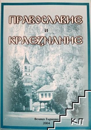 Православие и краезнание