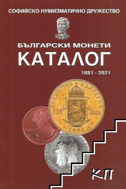 Каталог на българските монети 1881-2021