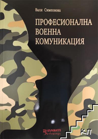 Професионална военна комуникация