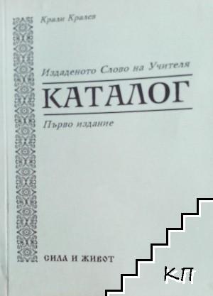 Каталог. Издаденото слово на Учителя Петър Дънов
