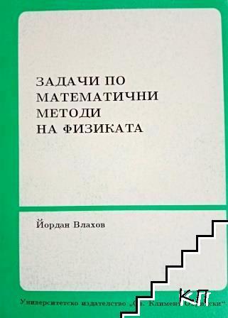 Задачи по математични методи на физиката