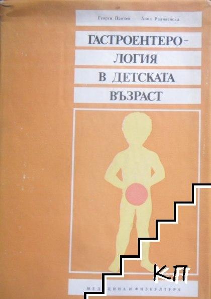 Гастроентерология в детската възраст
