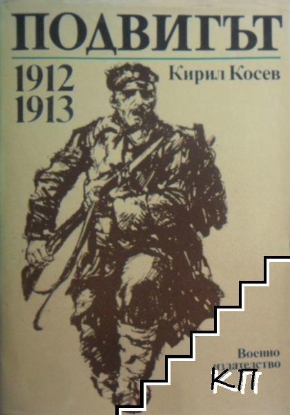 Подвигът. 1912-1913