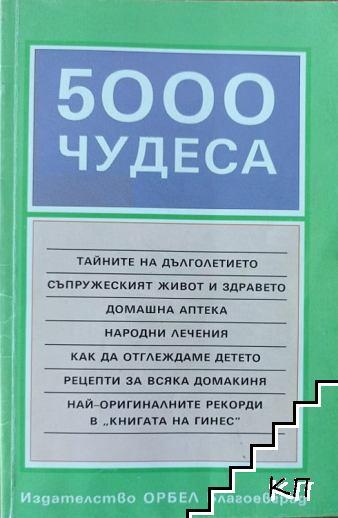 5000 чудеса