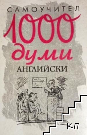 1000 думи английски
