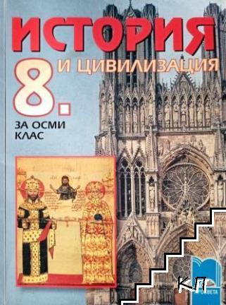 История и цивилизация за 8. клас