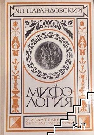 Мифология. Верования и легенды греков и римлян