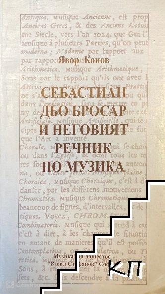 Себастиан дьо Бросар и неговият речник по музика