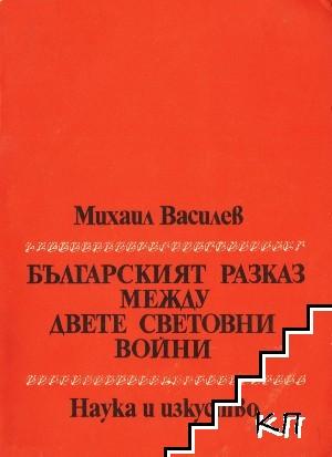 Българският разказ между двете световни войни