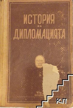 История на дипломацията. Том 3 Дипломацията през периода на подготовката на Втората световна война