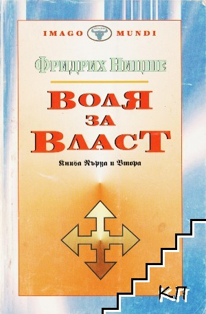 Воля за власт. Книга 1-2