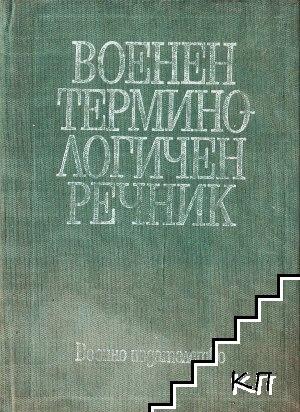 Военен терминологичен речник