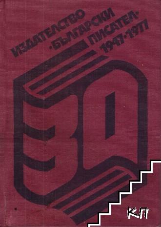 "30 години издателство ""Български писател"" 1947-1977"