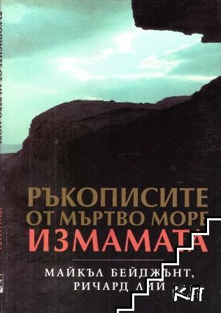 Ръкописите от Мъртво море. Измамата