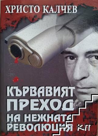 Кървавият преход на нежната революция