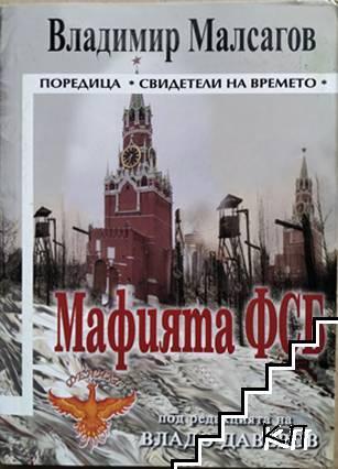 Мафията ФСБ