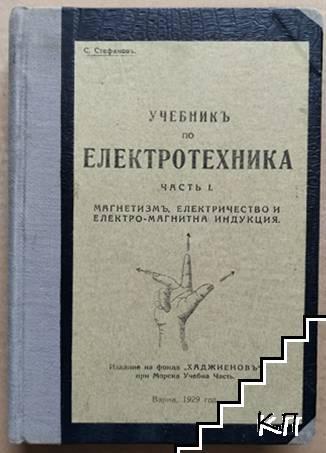 Учебникъ по електротехника. Часть 1-3