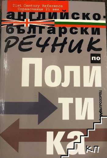 Английско-български речник по политика
