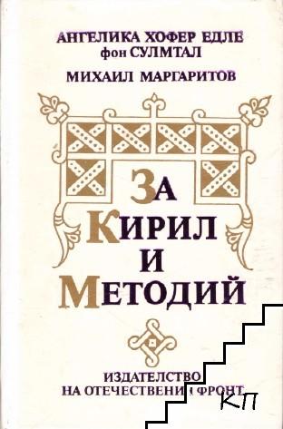 За Кирил и Методий