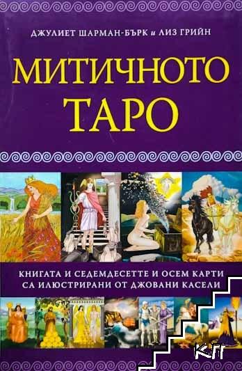 Митичното Таро