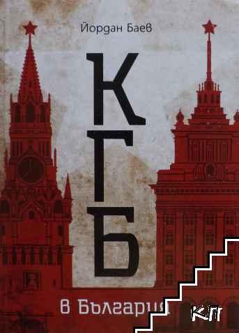 КГБ в България