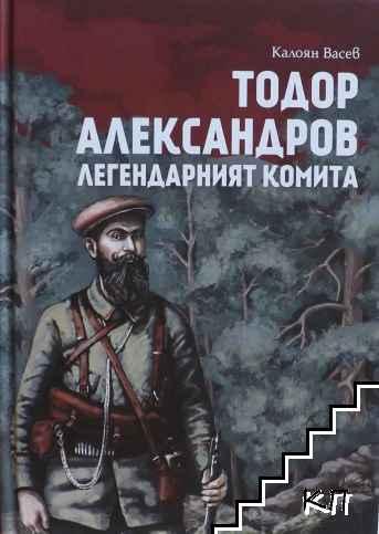Тодор Александров - легендарният комита