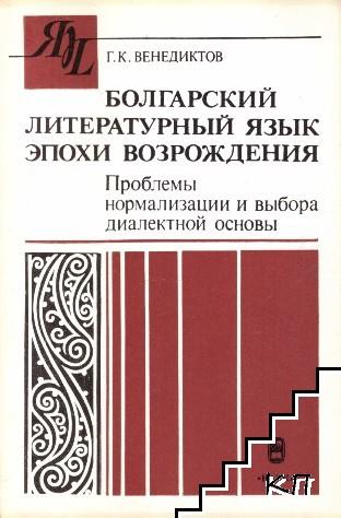 Болгарский литературный язык эпохи Возрождения